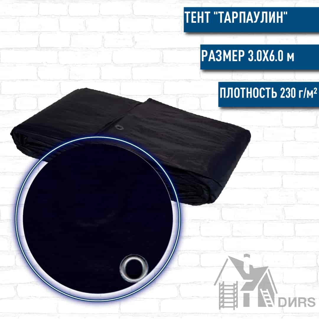 Тент Тарпаулин с люверсами (230г/м2) 3x6