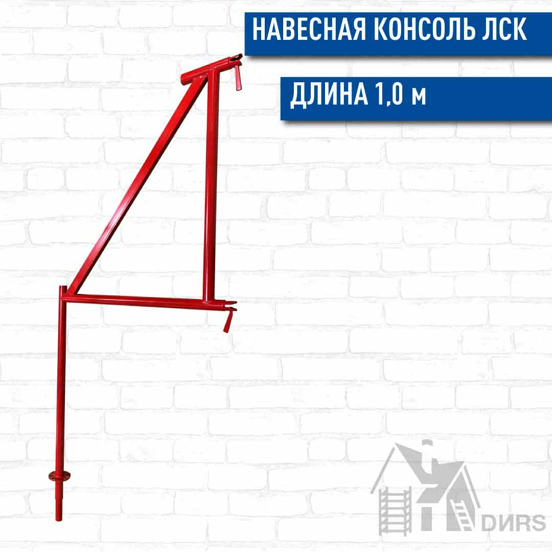 Консоль с двумя замками 1 м. ЛСК