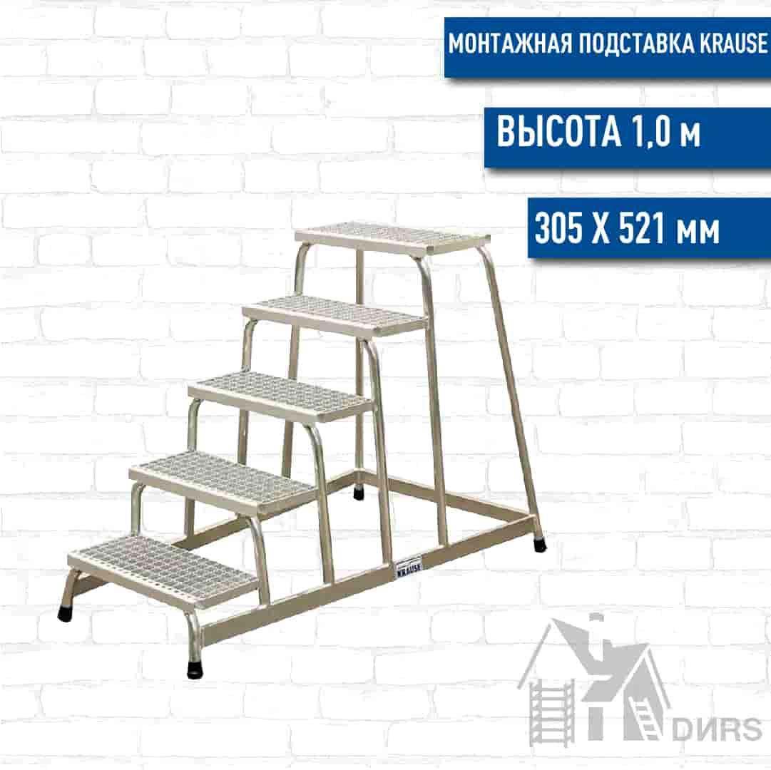 Краузе (Krause) монтажная подставка с классическими ступенями (5 ступени)