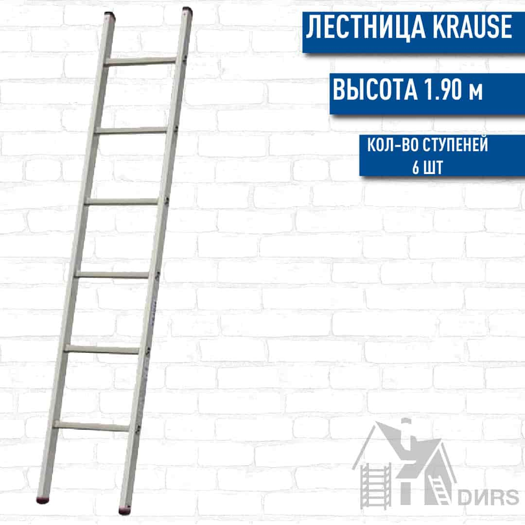 Krause Sibilo лестница алюминиевая односекционная (6 ступеней)