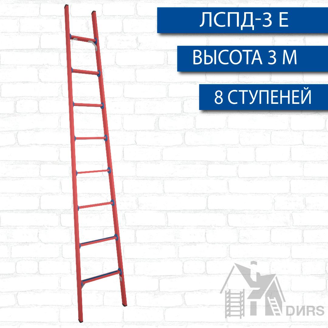 Лестница стеклопластиковая диэлектрическая ЛСПД-ЕВРО-3 м