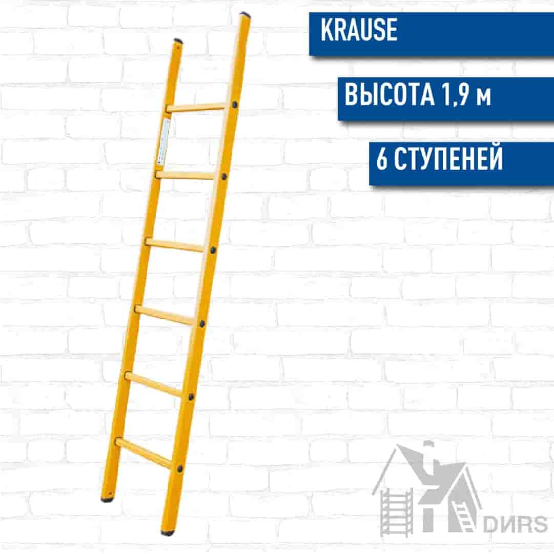 Диэлектрическая приставная лестница Краузе 6 ступеней