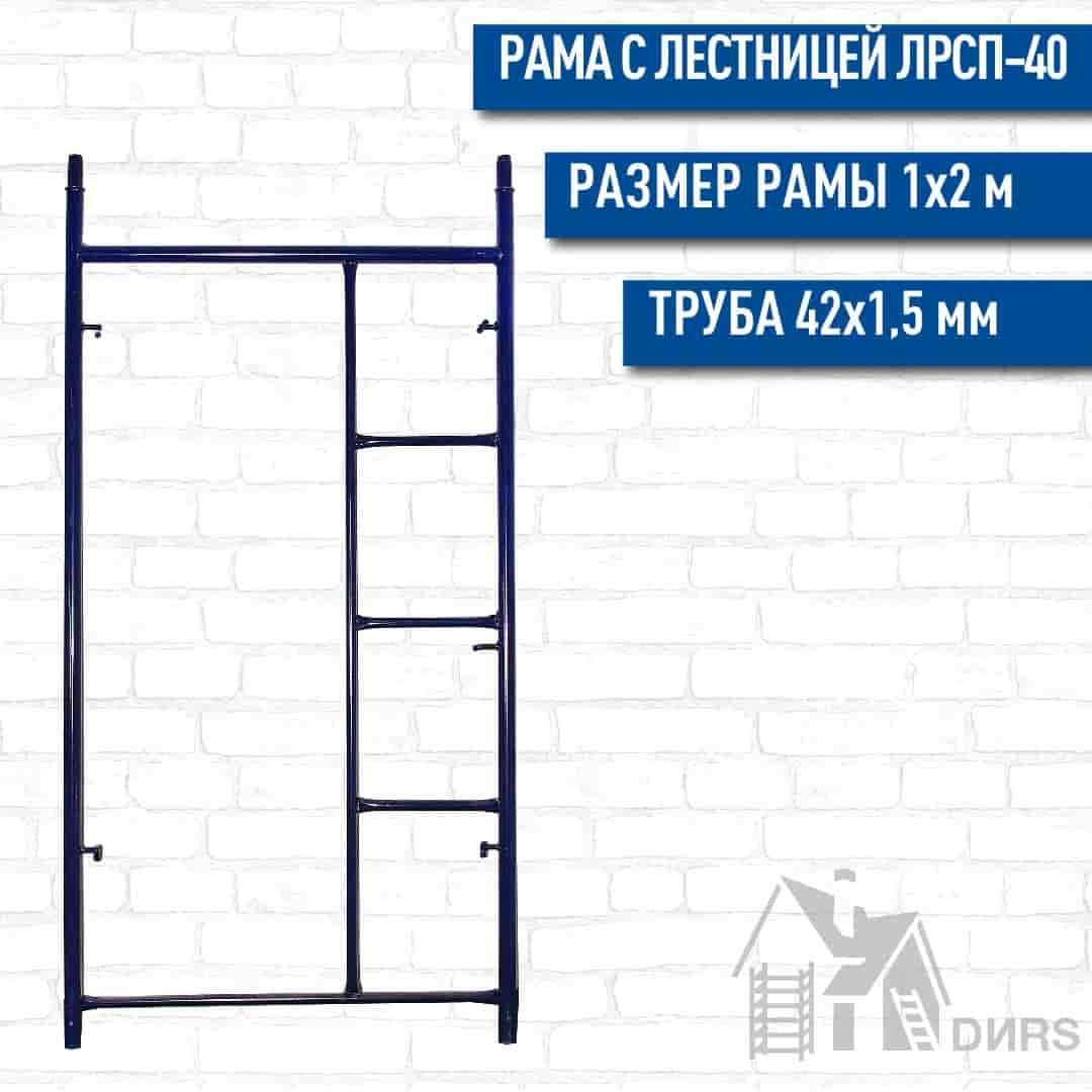 Рама с лестницей (42*1,5) ЛРСП-40