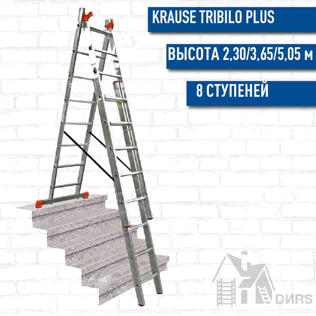 Лестница Krause (Краузе) Tribilo  алюминиевая трехсекционная Plus (3x8 ступеней)