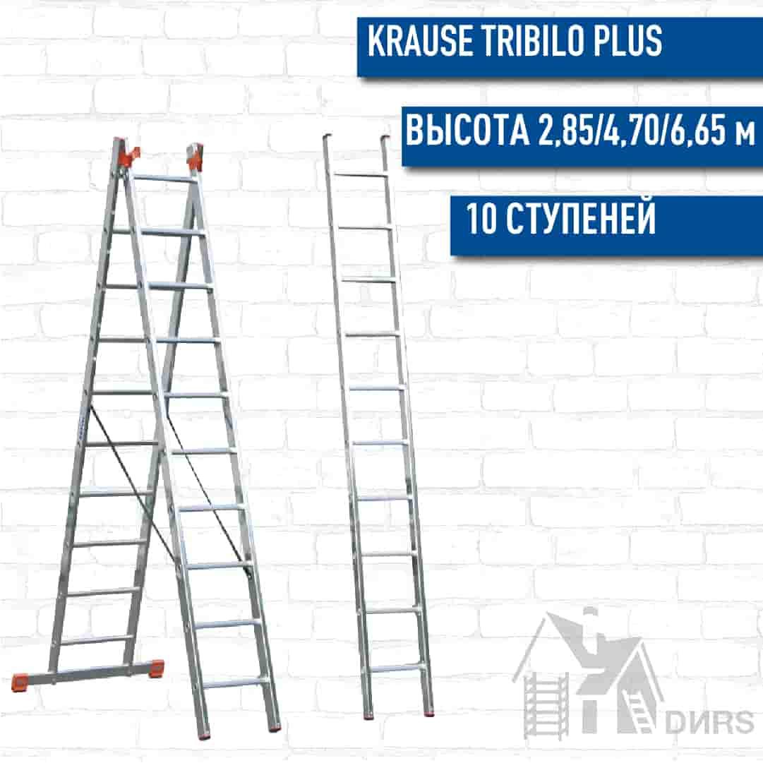 Лестница Krause (Краузе) Tribilo  алюминиевая трехсекционная Plus (3x10 ступеней)