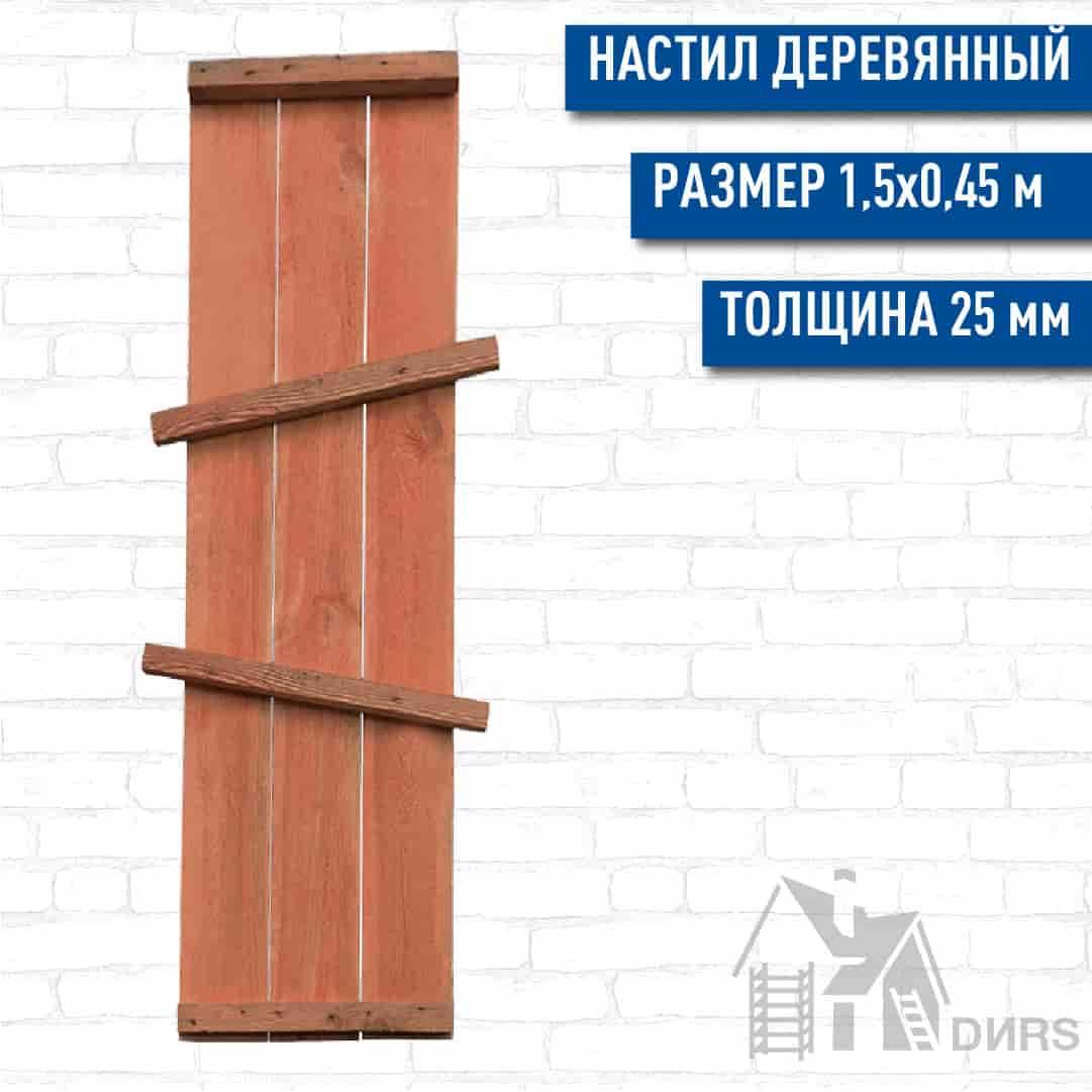 Настил деревянный для хомутовых, клиновых, штыревых строительных лесов 2 категории 1,50*0,45 (25 мм.)