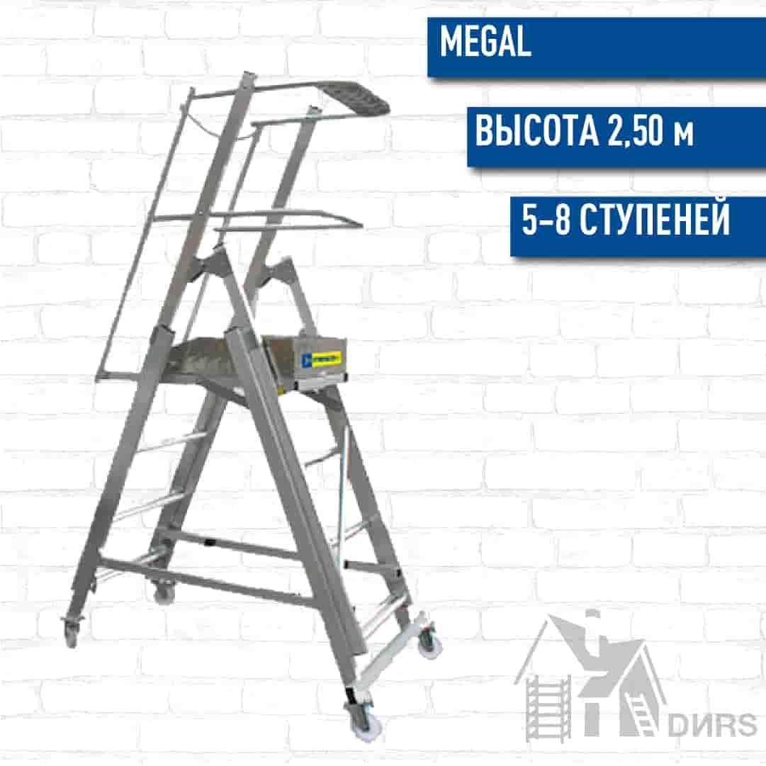 Телескопическая лестница платформа Мегал ТЛП 5-8 ступеней, с пов колесами