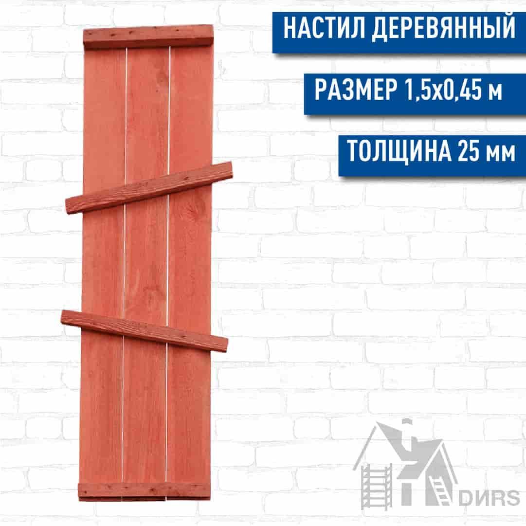 Настил деревянный для хомутовых, клиновых, штыревых строительных лесов 1 категории 1,50*0,45 (25 мм.)