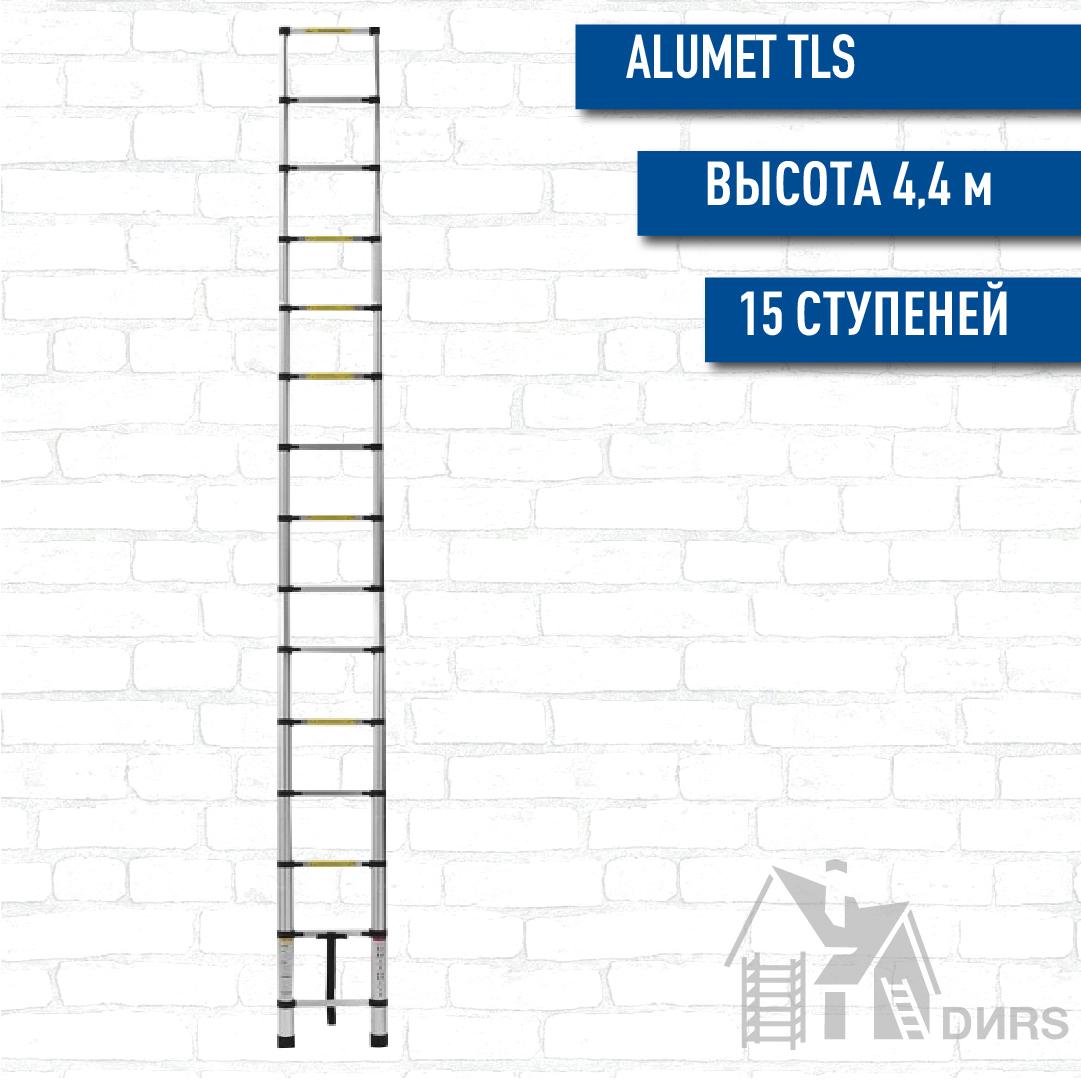 Телескопическая лестница Алюмет TLS 4.4 м.