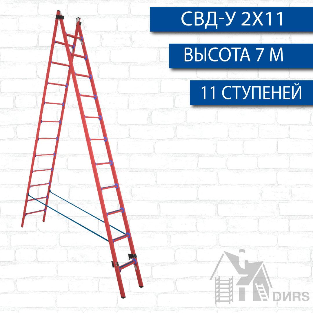 Лестница-стремянка универсальная двухсекционная ССД-У 2х11