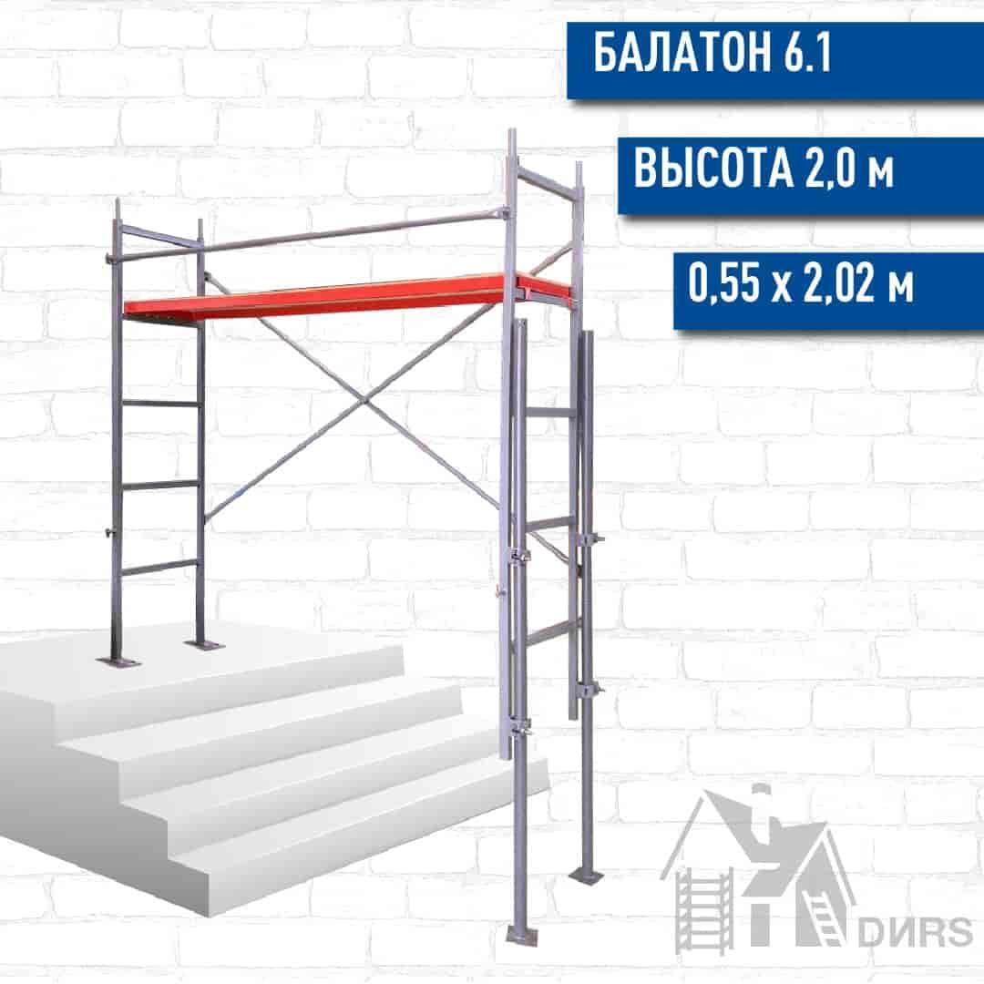 Помост Балатон-6.1 (высота 2 м)