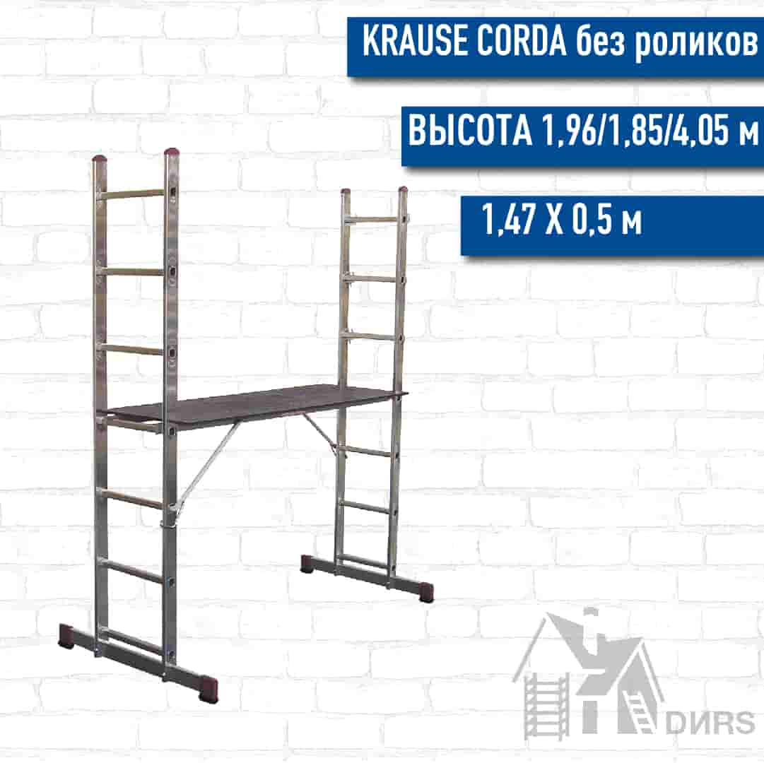 Лестничные подмости CORDA 2х7