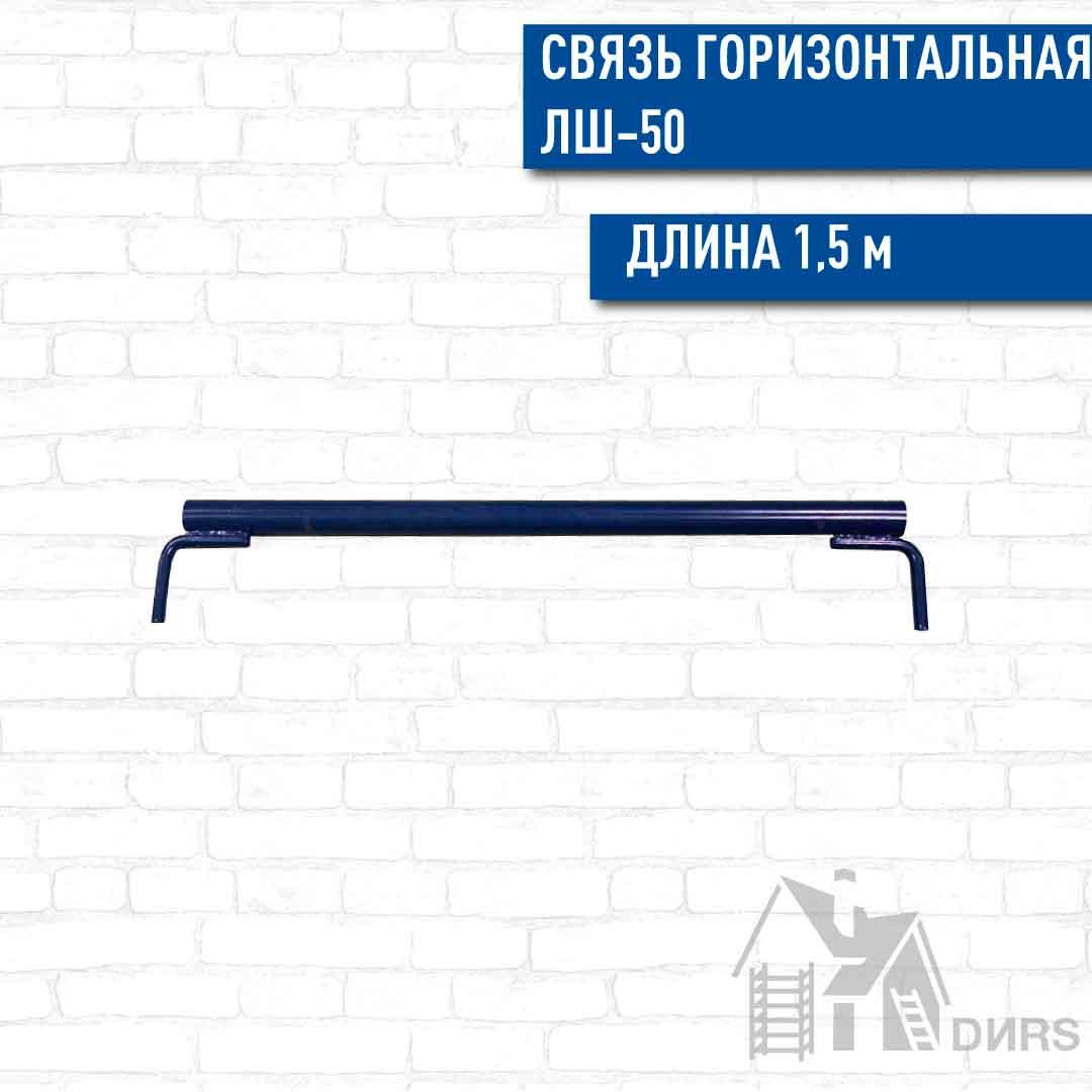 Связь горизонтальная 1,5 м. ЛШ-50