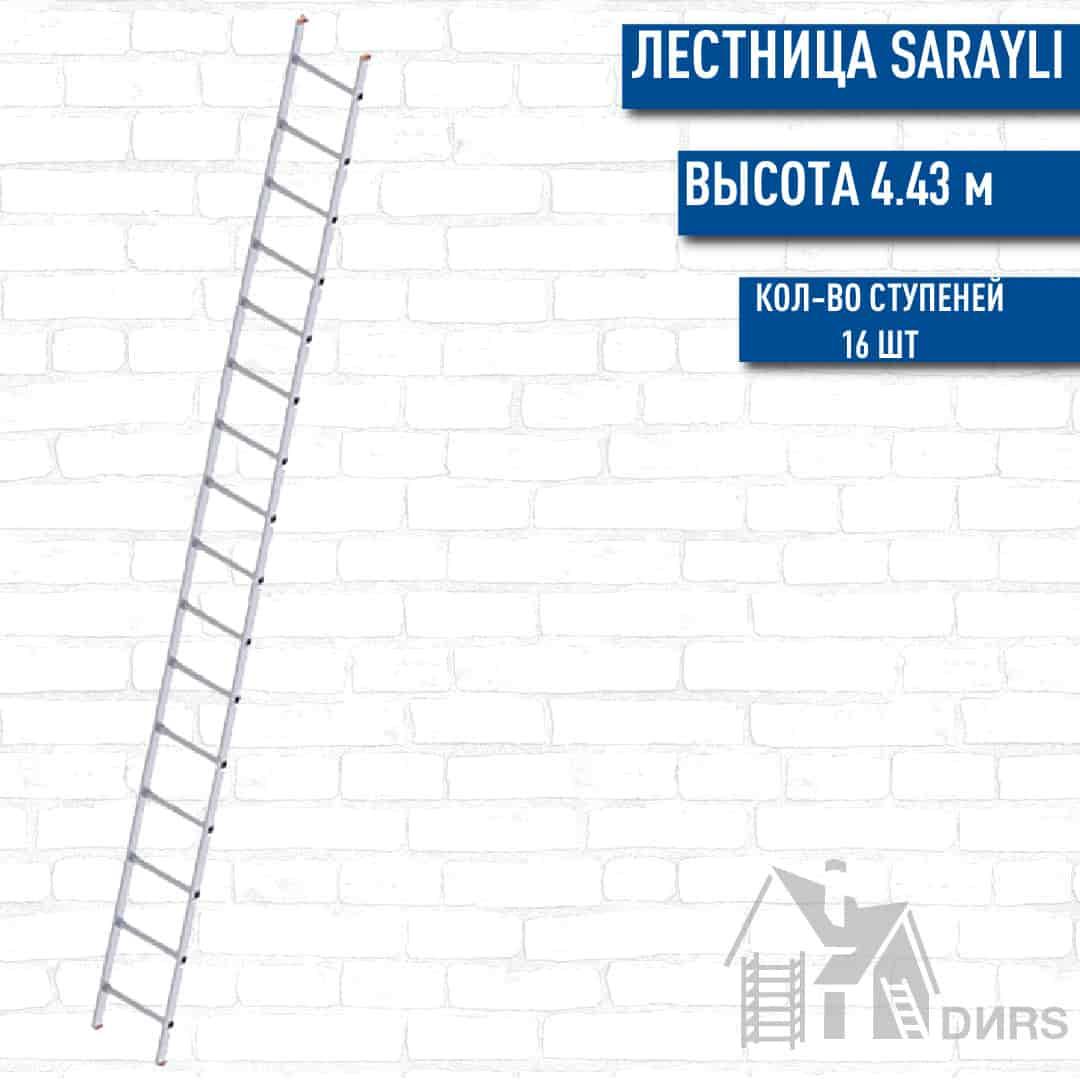 Sarayli-m односекционная лестница алюминиевая стандарт (16 ступеней)