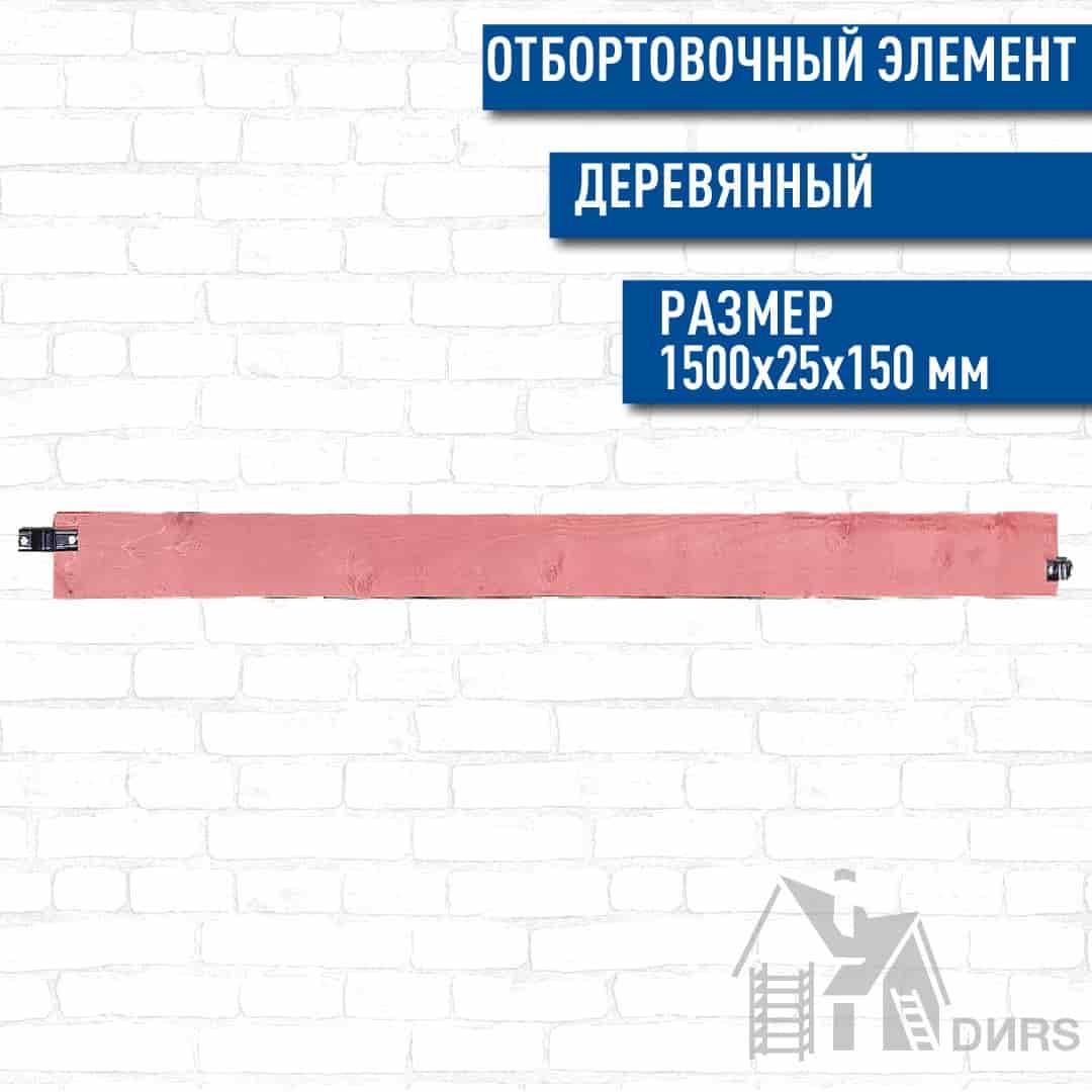 Отбортовочный деревянный элемент 1500х25х150 мм