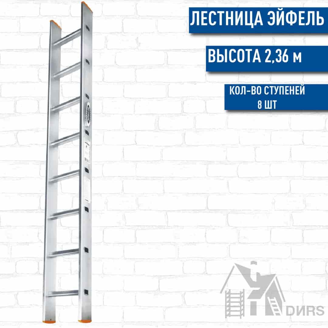 Эйфель односекционная алюминиевая лестница Классик (8 ступеней)