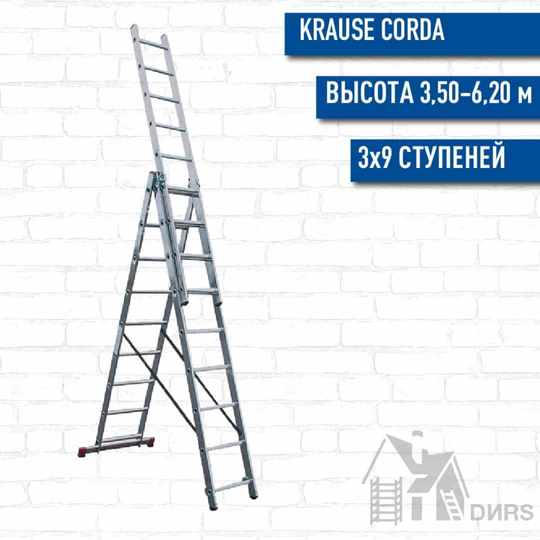 Трехсекционная лестница Krause Corda 3х9 ст