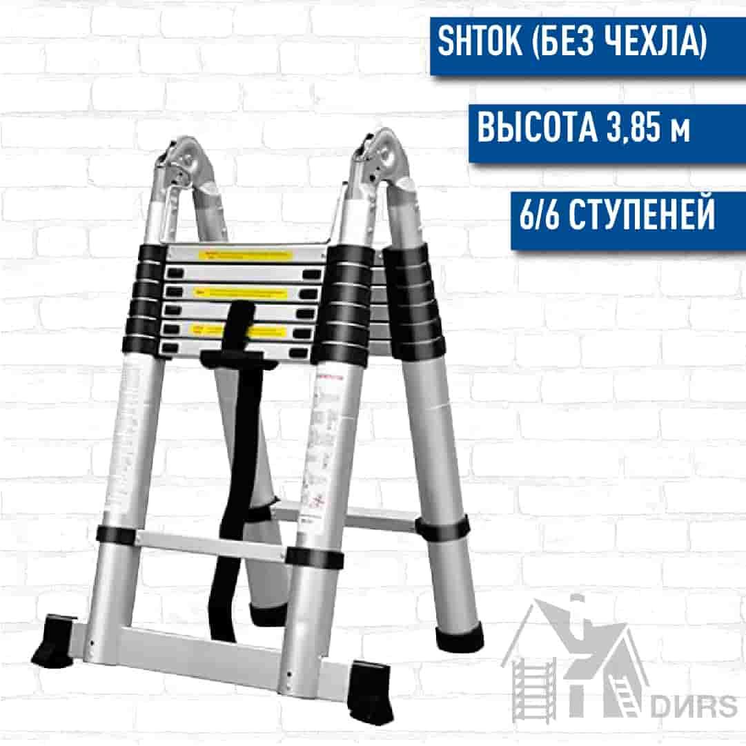 Лестница-стремянка телескопическая 1,9-3,75 м SHTOK (без чехла)