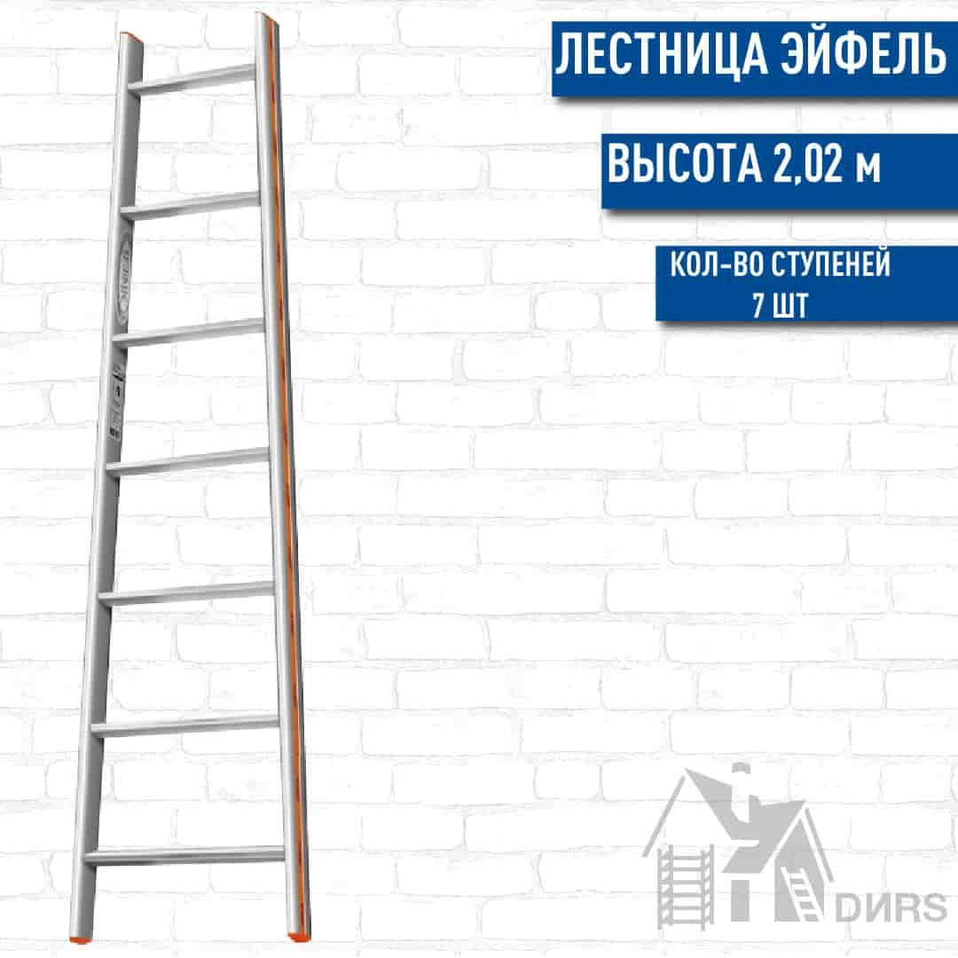 Эйфель односекционная алюминиевая лестница Комфорт-Профи-Пирамида (7 ступеней)