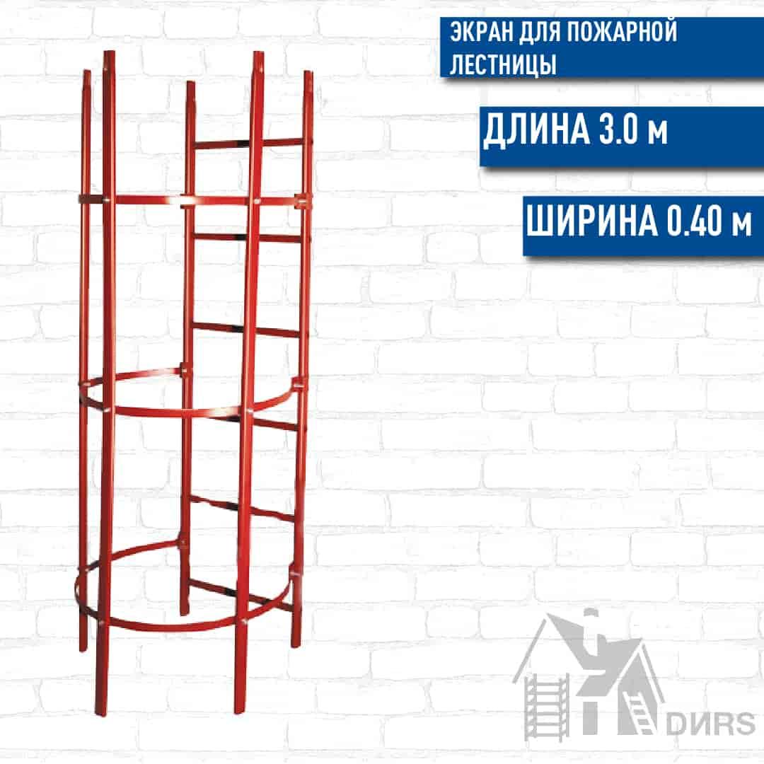 Экран для стеновой пожарной лестницы 3 м