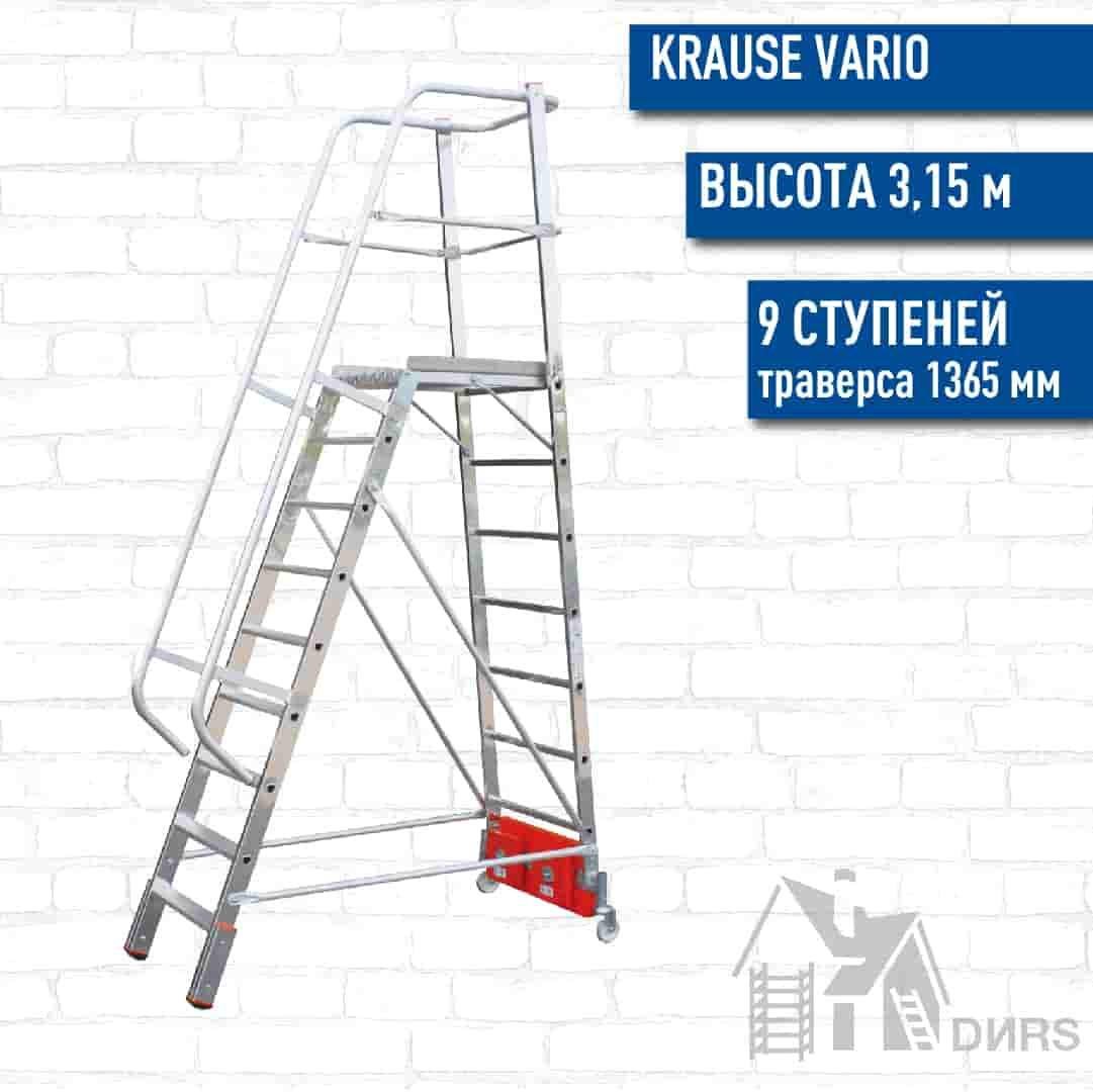 Лестница с платформой Krause Vario Kompakt, 9 ступ, траверс 1,365м