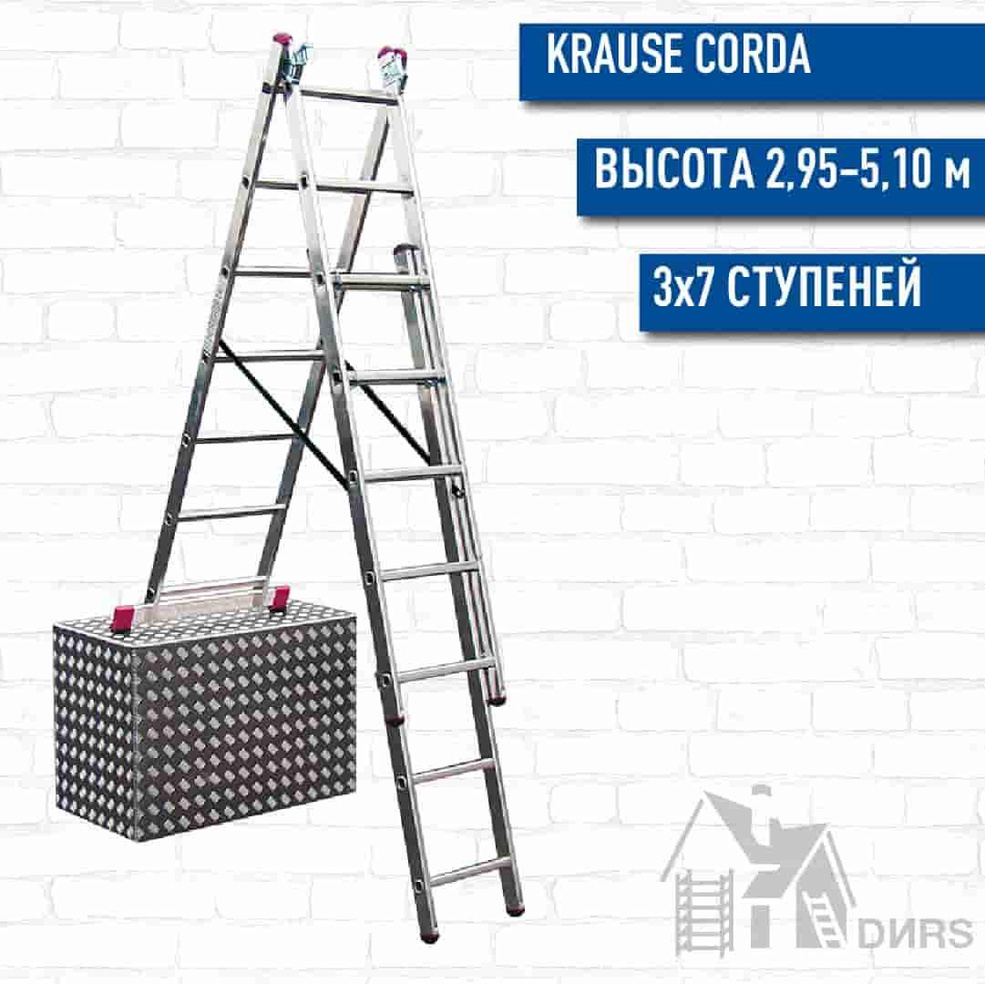 Универсальная лестница с дополнительной функцией Krause Corda 3x7 ст