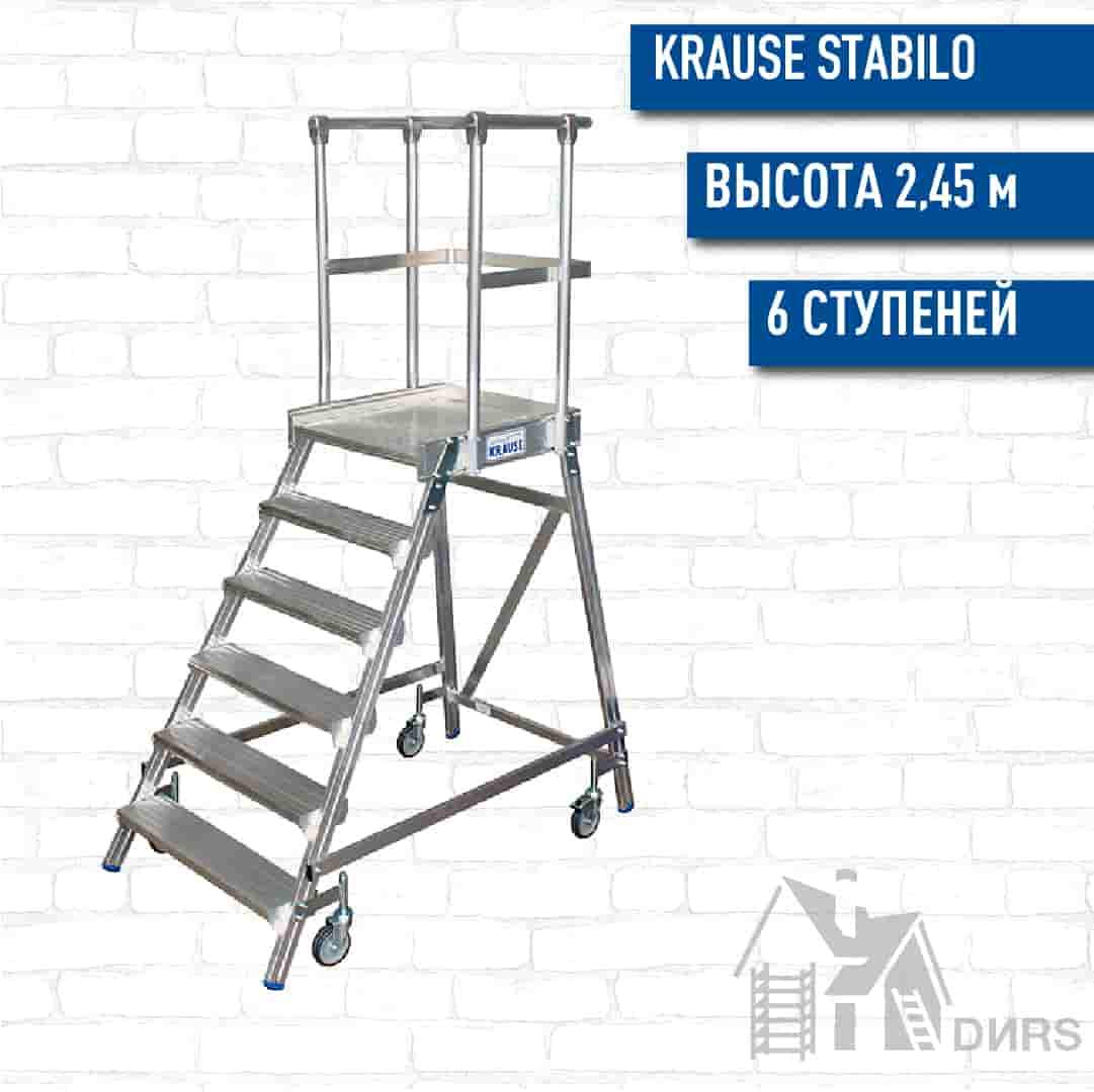 Krause (Краузе) односторонняя передвижная лестница с платформой Stabilo (6 ступеней)