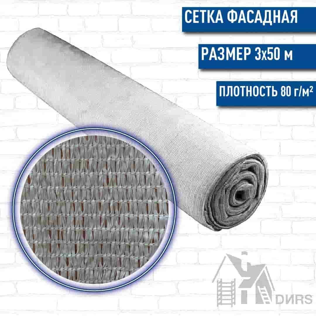 Сетка фасадная белая 80 гр (3x50)