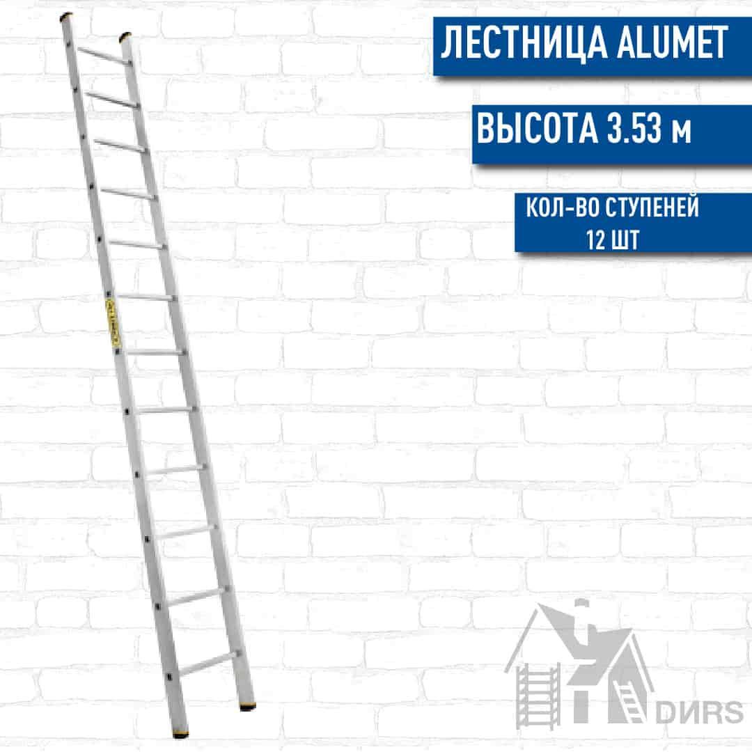 Лестница Алюмет (Alumet) алюминиевая односекционная  профессиональная (12 ступеней)
