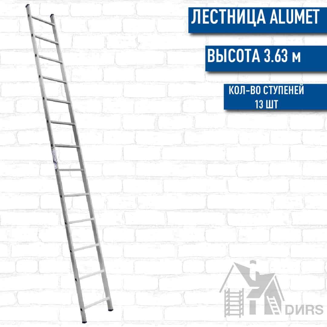 Лестница Алюмет (Alumet) алюминиевая односекционная стандарт (13 ступеней)