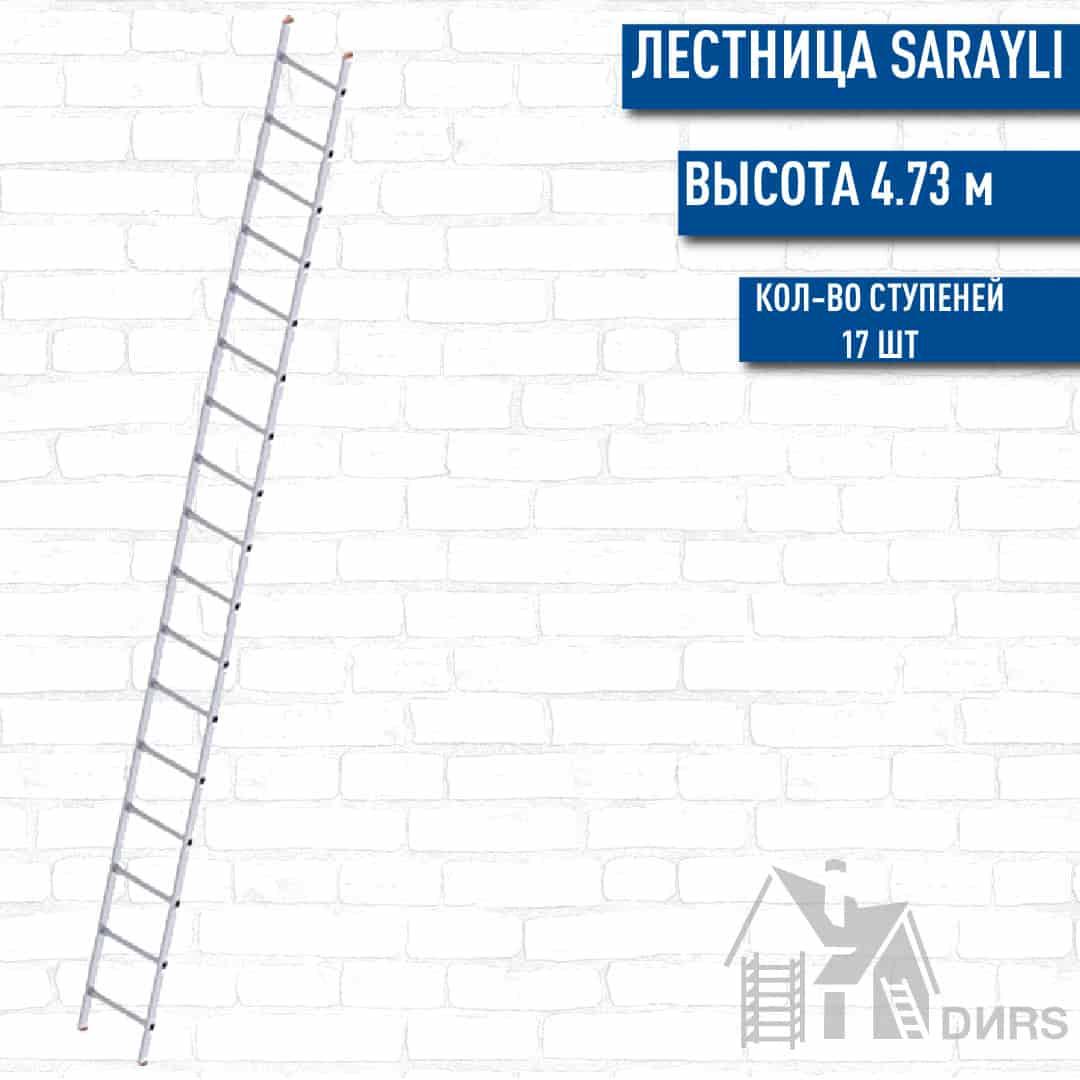 Sarayli-m односекционная лестница алюминиевая стандарт (17 ступеней)