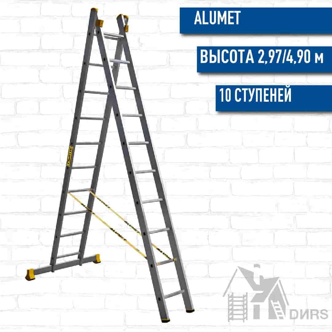 Лестница Алюмет (Alumet) алюминиевая двухсекционная профессионал (10 ступеней)