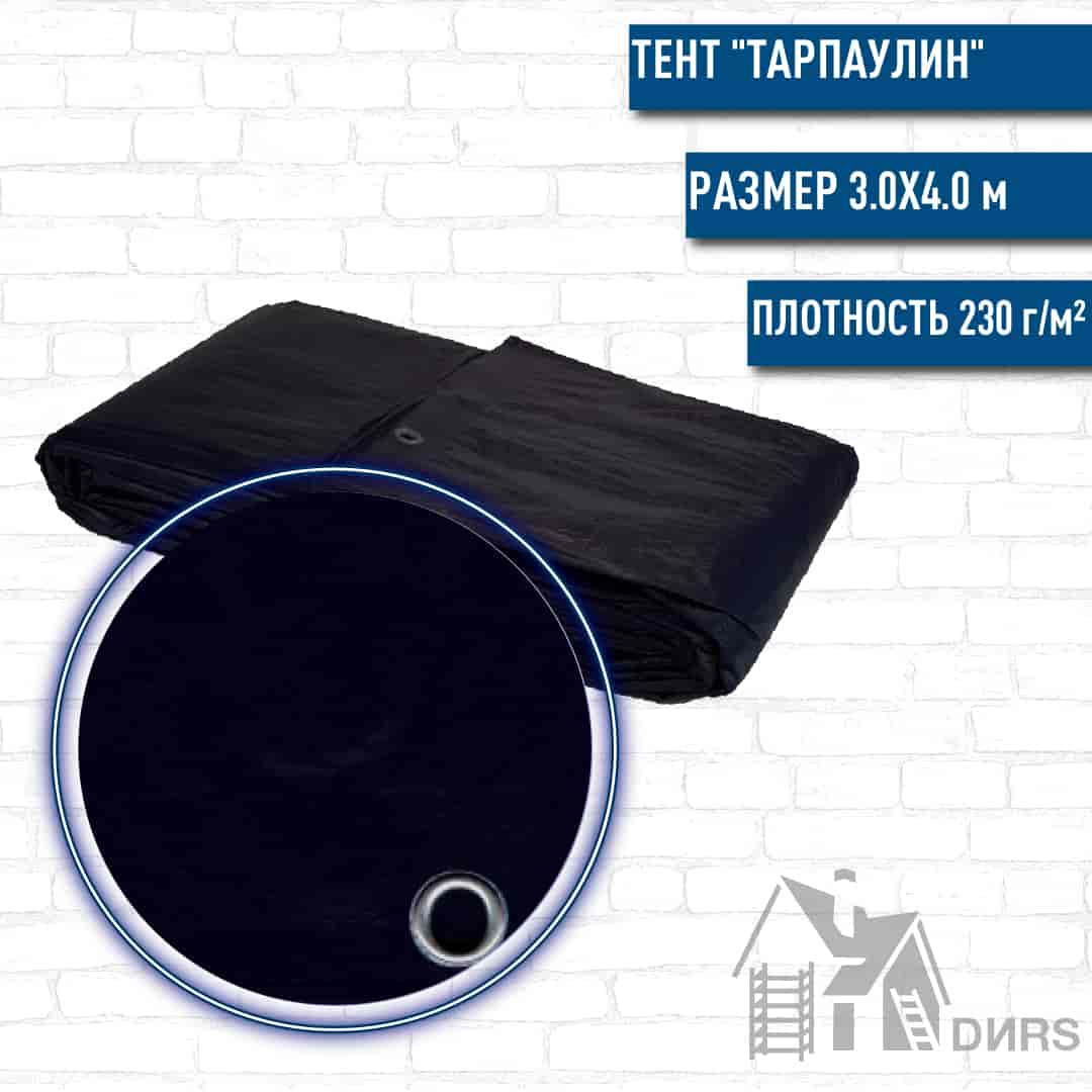 Тент Тарпаулин с люверсами (230г/м2) 3x4