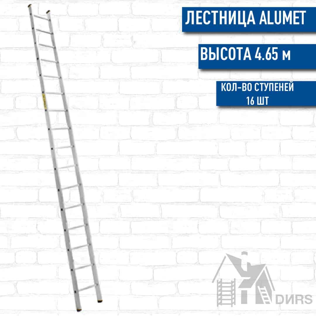 Лестница Алюмет (Alumet) алюминиевая односекционная профессиональная (16 ступеней)