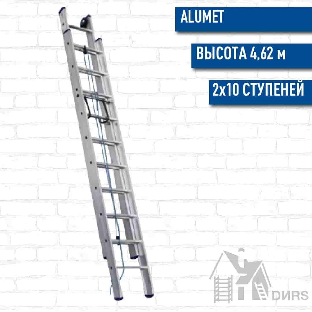 Лестница Алюмет (Alumet) алюминиевая двухсекционная с канатной тягой (2х10 ступеней)