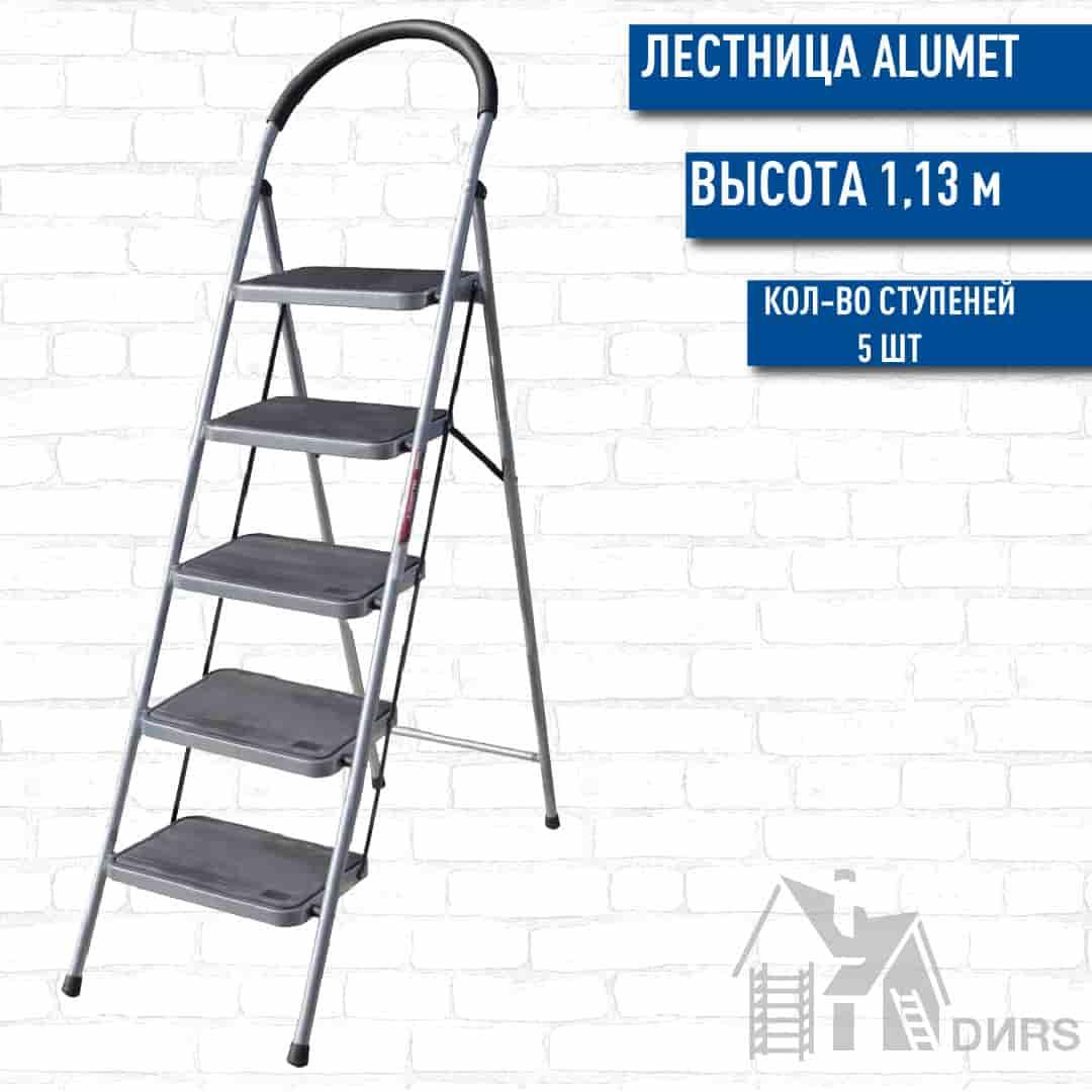 Алюмет (Alumet) металлическая стремянка односторонняя с широкими ступенями (5 ступени)