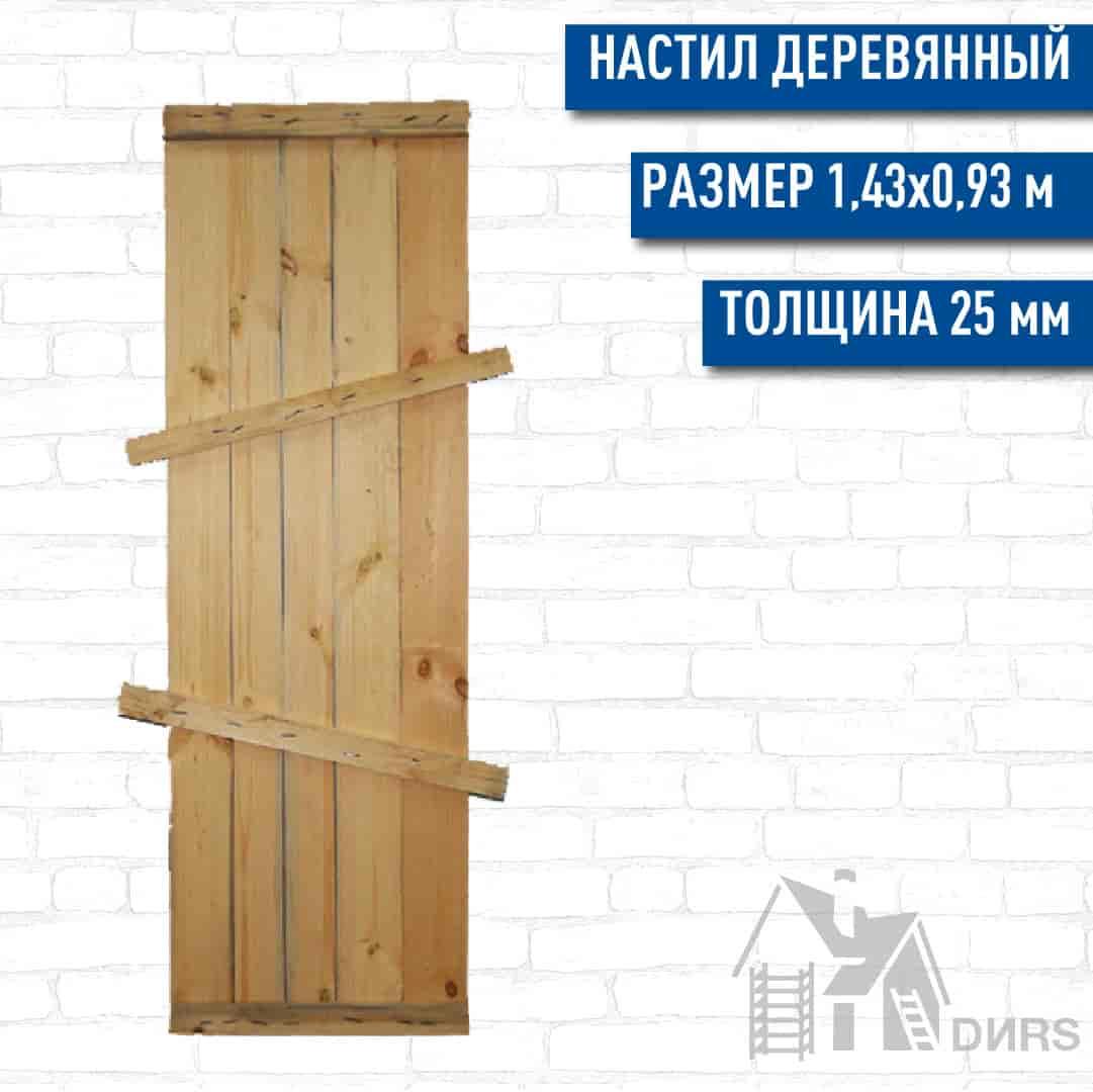 Настил деревянный для хомутовых, клиновых, штыревых строительных лесов 1,43*0,93 (25 мм.)