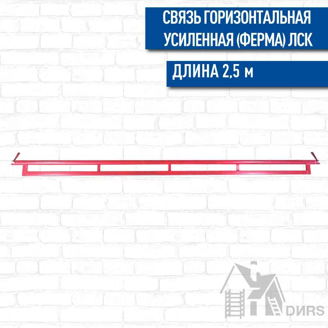 Связь горизонтальная усиленная (ферма) 2,5 м. ЛСК