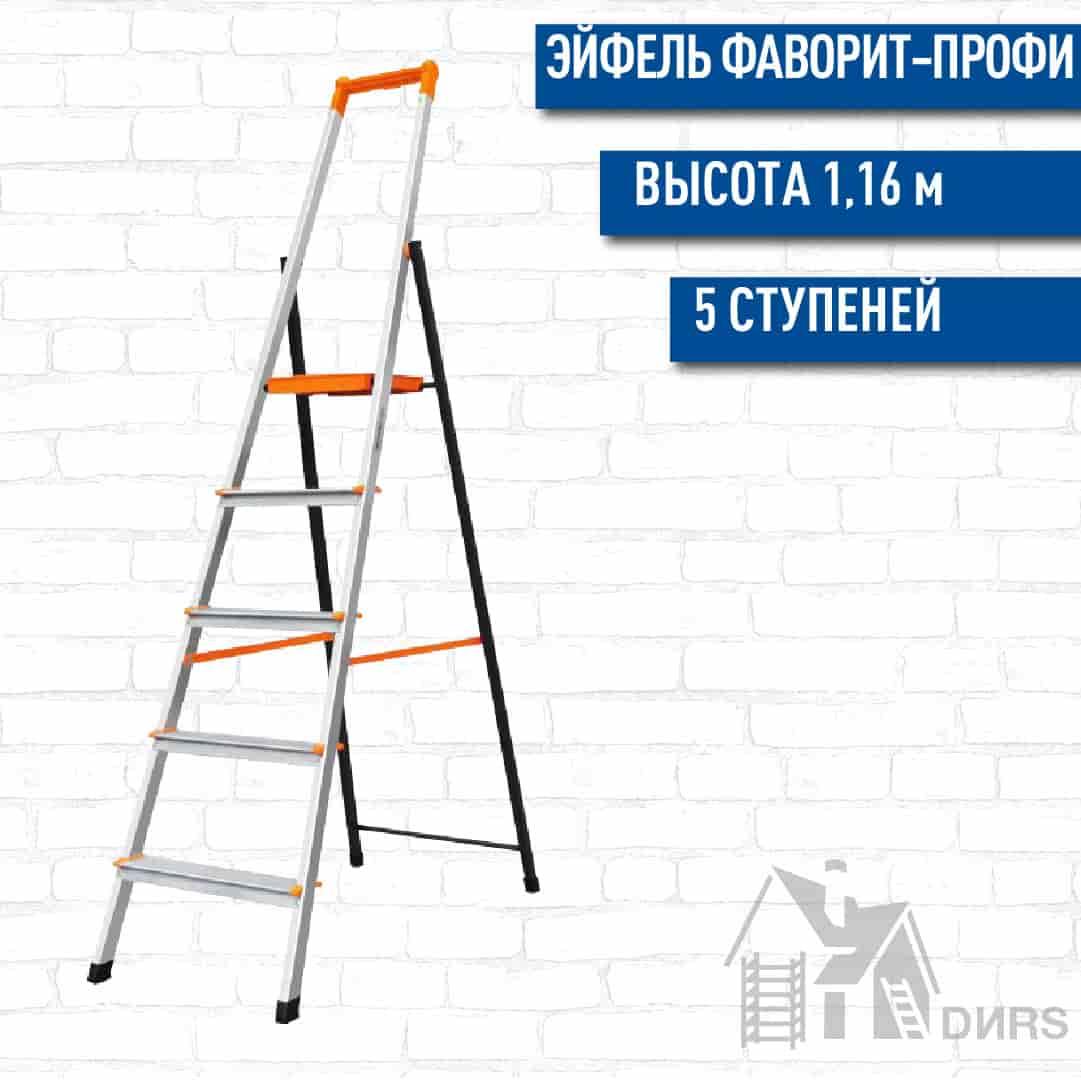 Эйфель алюминиевая стремянка односторонняя Фаворит-Профи (5 ступеней)