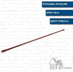 Перекладина ограждения 2000 мм для вышки тура ВСР-2, ВСР-4, ВСР-6, ВСР-7