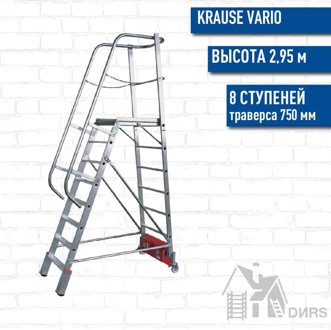Лестница с платформой Krause Vario Kompakt, 8 ступ, траверс 0,75м