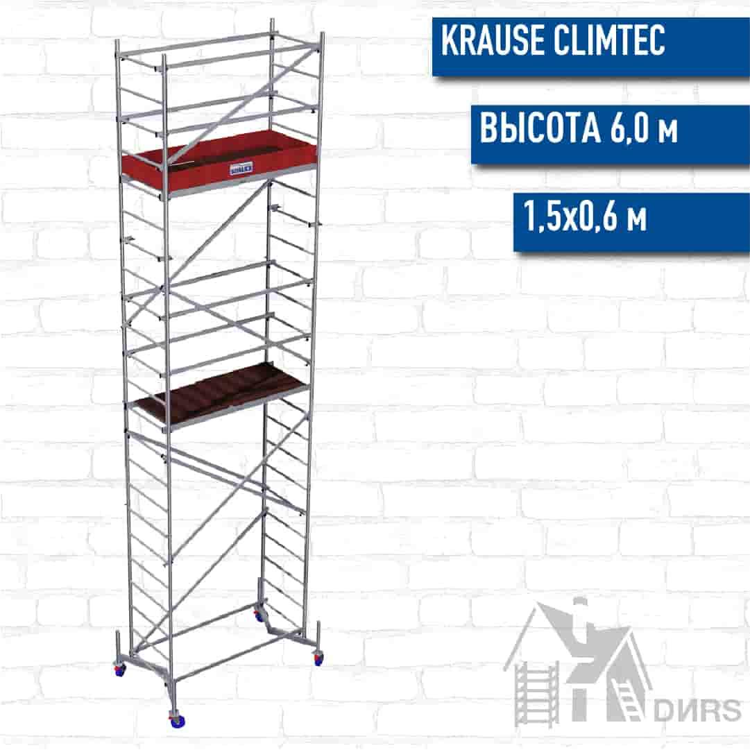 ClimTec Базовая конструкция + 2-я надстройка высота 6 м, размер площадки (1.5х0.6 м)