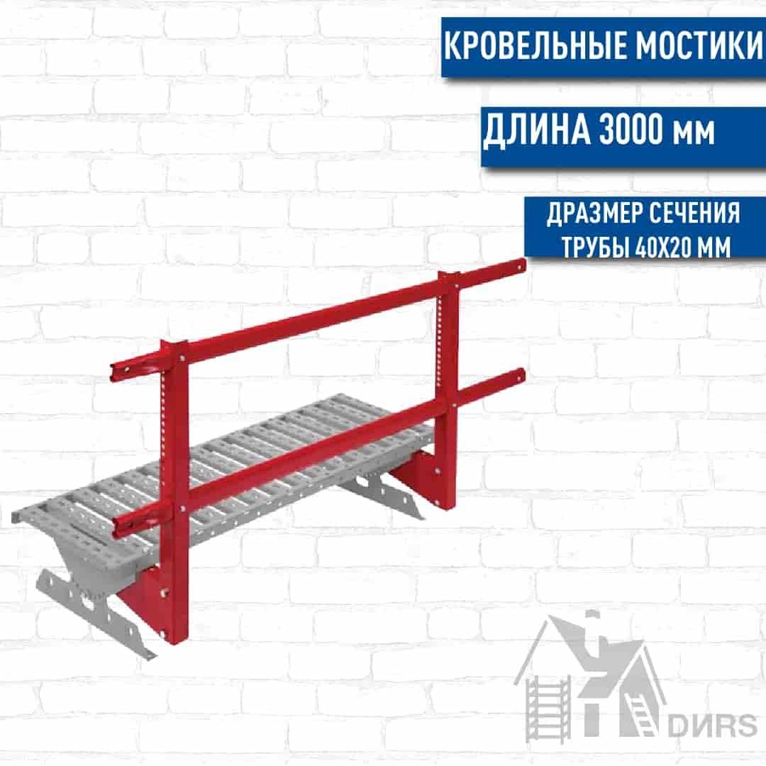 Перила к мостику кровельному ELITE неоцинкованная сталь/RAL h 1200 мм