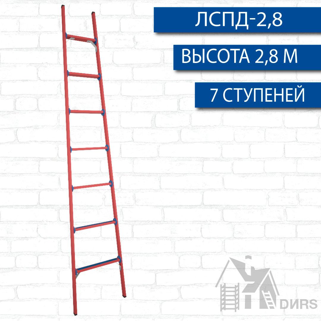 Лестница стеклопластиковая приставная диэлектрическая ЛСПД-2,8 м