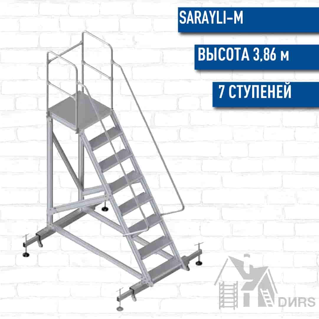 Сарайлы (Sarayli) Односторонняя лестница-платформа с настраиваемыми ножками (7 ступеней)