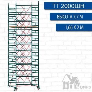 Вышка тура ТТ 2000ШН высота 7.7 м