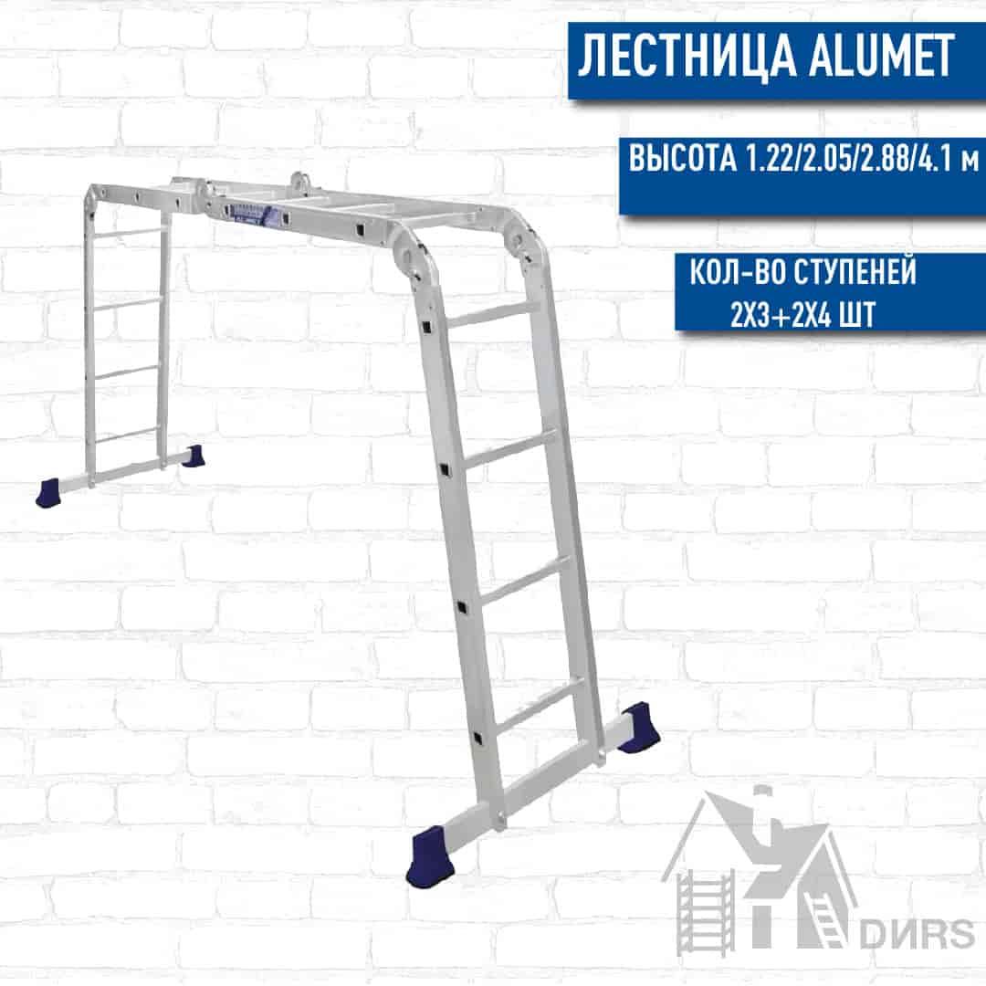Лестница Алюмет (Alumet) трансформер алюминиевая стандарт (2x3+2x4 ступеней)