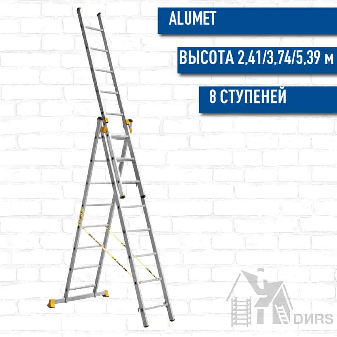 Лестница Алюмет (Alumet) алюминиевая трехсекционная профессионал (8 ступеней)