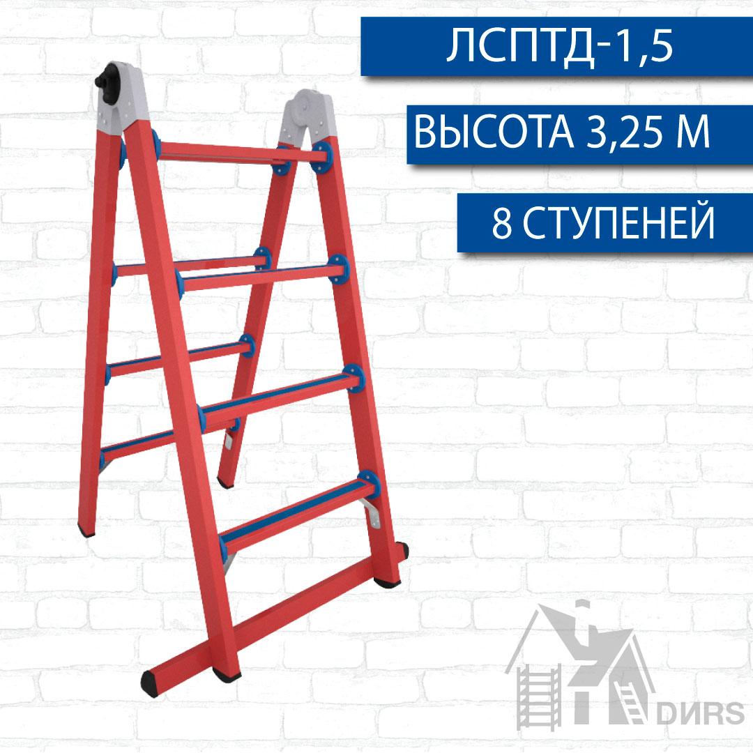 Лестница-стремянка стеклопластиковая трансформируемая в стремянку ЛСПТД-3,25 м