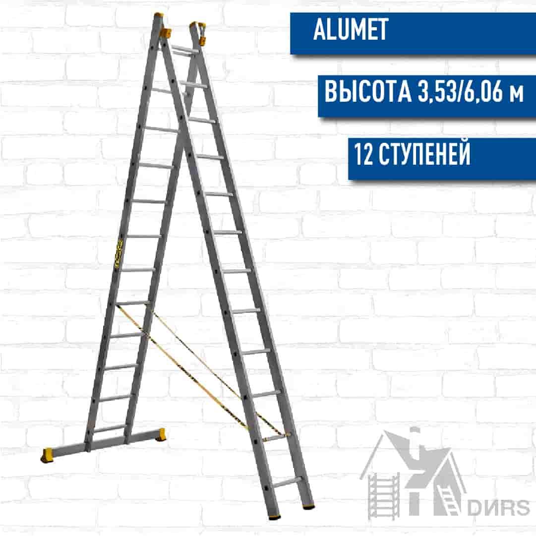 Лестница Алюмет (Alumet) алюминиевая двухсекционная профессионал (12 ступеней)